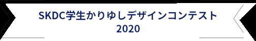 SKDC学生かりゆしデザインコンテスト2020