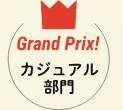 GrandPrix!カジュアル部門
