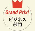 GrandPrix!ビジネス部門