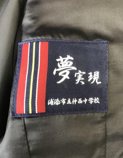 浦添市立仲西中学校