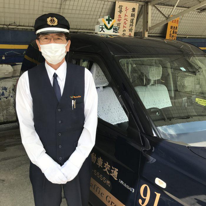 丸金交通観光タクシー