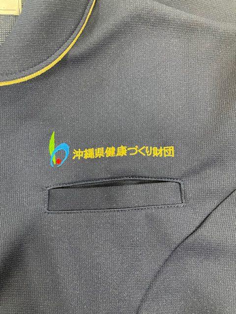 沖縄県健康づくり財団